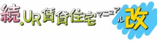 続・UR賃貸住宅マニュアル(改)