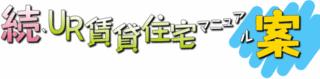 続・UR賃貸住宅マニュアル(案)